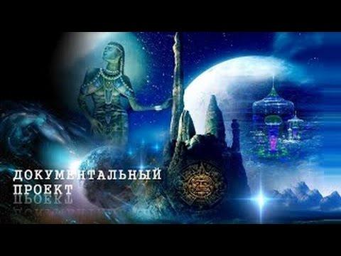 Документальный проект - Великие тайны древности. 2 часть