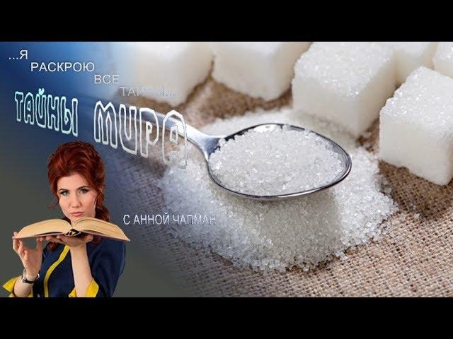 Сахар. Тайны мира с Анной Чапман.