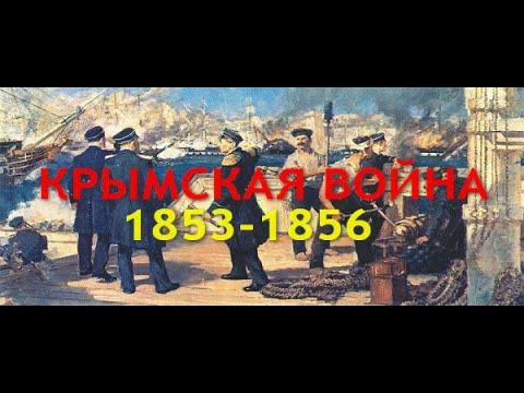 Крымская война. (1853 1856)  3-СЕРИЯ