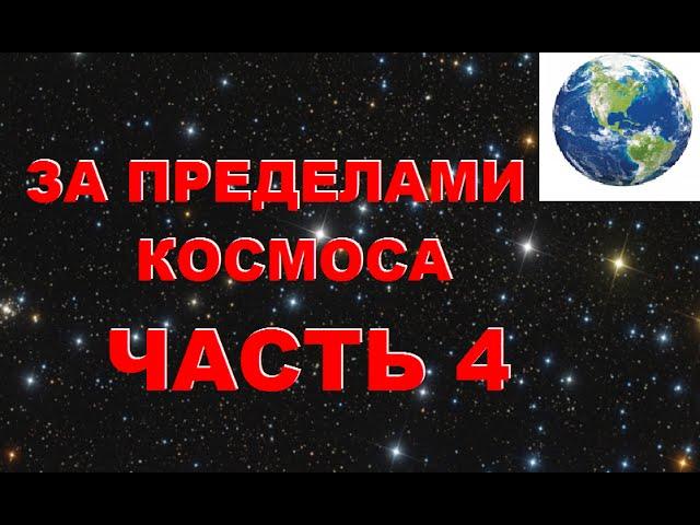 За Пределами Космоса. 4 часть