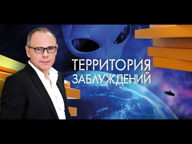 Территория заблуждений с Игорем Прокопенко (14.11. 2014)