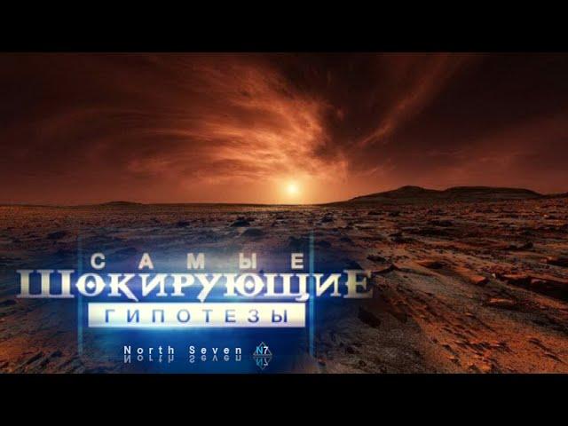 Кто же ползает по Марсу. Самые шокирующие гипотезы.