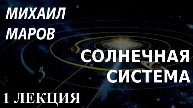 ACADEMIA. Михаил Маров. Солнечная система. 1 лекция.