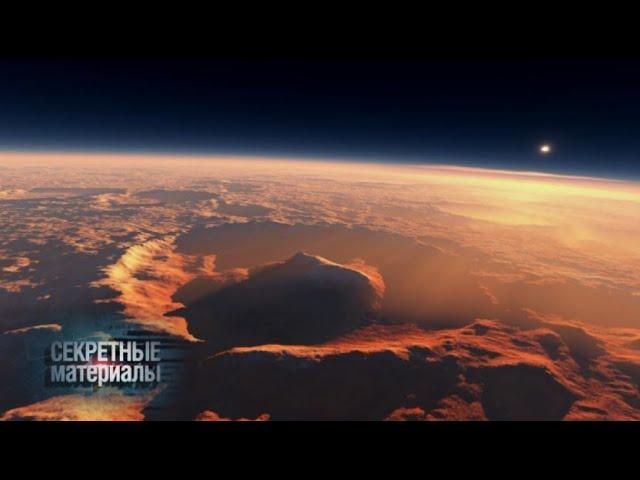 Обретение Марса. Секретные материалы.