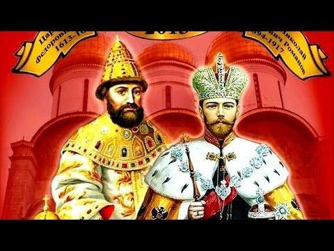 Романовы. Мистика царской династии