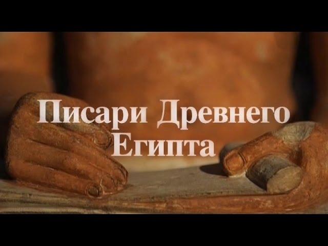Писари Древнего Египта