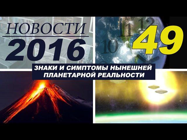 49º АЛЬЦИОН ПЛЕЯДЫ - Заговоры, НЛО, Стихийные бедствия, Странные феномены...