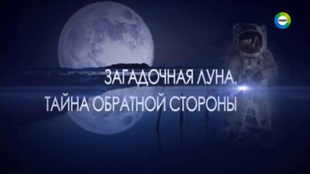 Обратная сторона Луны. Загадочная Луна. Земля. Территория загадок