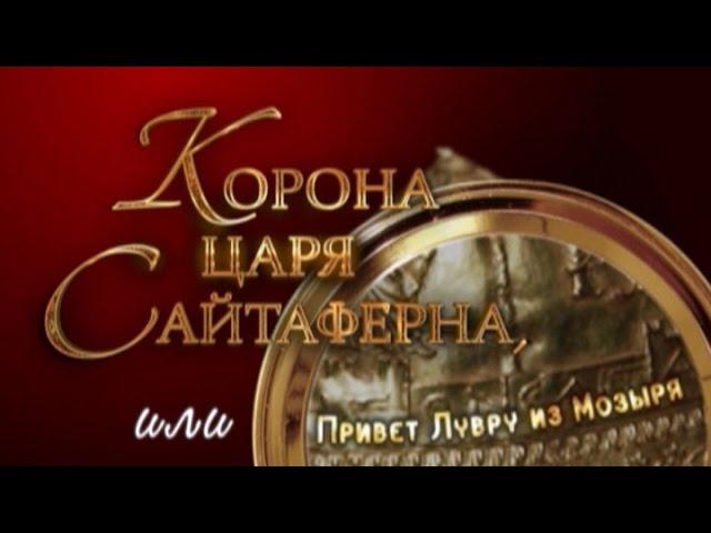 Корона царя Сайтаферна, или Привет Лувру из Мозыря. Обратный отсчет.