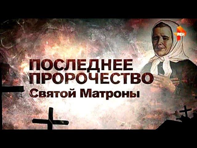 Любовь из Поднебесной. Последнее пророчество Святой Матроны