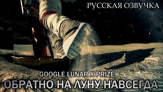 Обратно на Луну навсегда