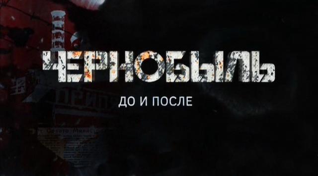 Чернобыль  До и после. Документальный фильм