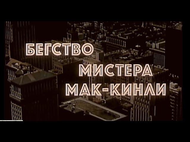 Бегство мистера Мак Кинли (1975). Фильм-памфлет.