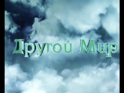 Волшебное мумие и магия слов. Другой мир.