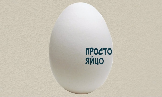 Просто яйцо. ЕХперименты.