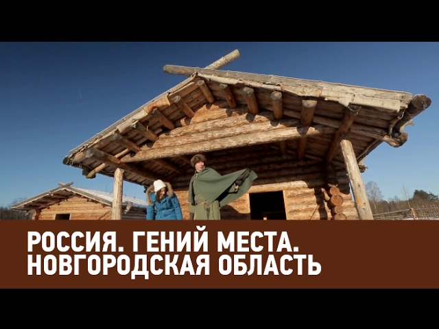 Новгородская область. Россия. Гений места. Моя Планета