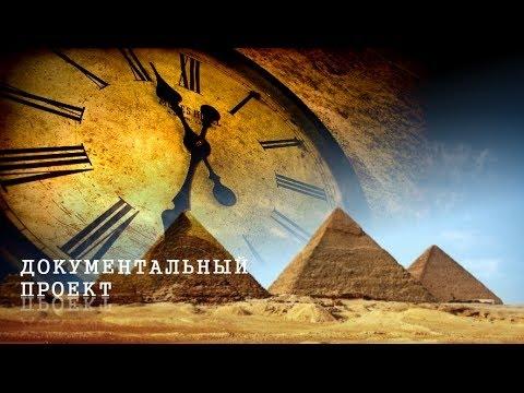 Документальный проект. Пирамиды. Воронка времени