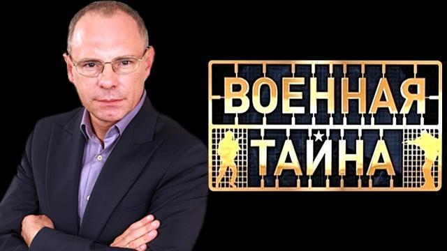 Военная тайна с Игорем Прокопенко (04.02.2017) Часть 1