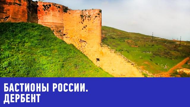 Бастионы России. Дербент