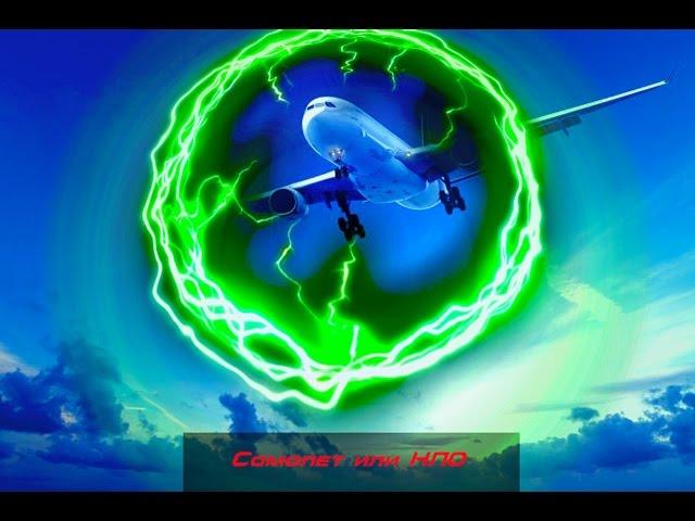 Новое видео НЛО: пришельцы на глазах у людей  похитили пассажирский авиалайнер