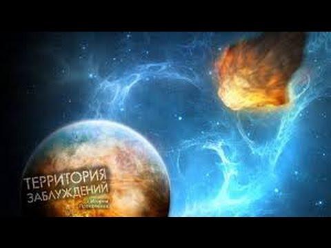 Космический прогноз. Сценарий жизни Земли. Климатический Апокалипсис