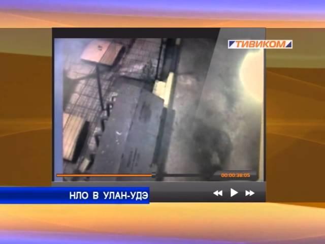 Видео НЛО в УланУдэ