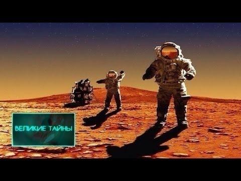 Марсианские хроники. Великие тайны с Игорем Прокопенко