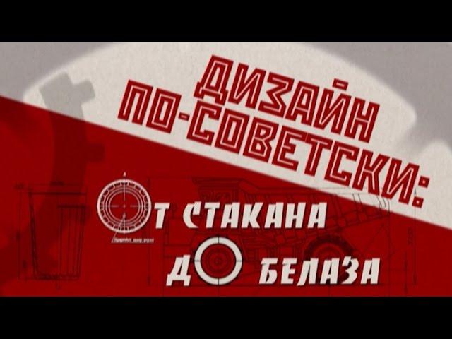 Дизайн по-советски: от стакана до БелАЗа. Обратный отсчёт.