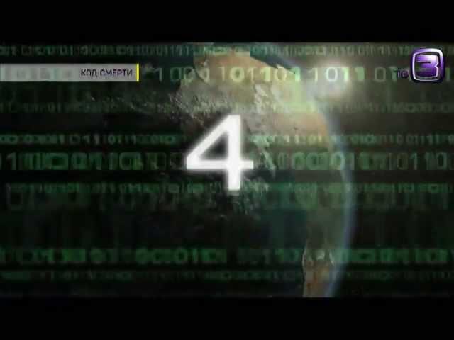 Код смерти. ТВ-3 ведет расследование-19.