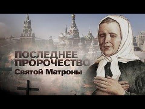 Последнее пророчество святой Матроны