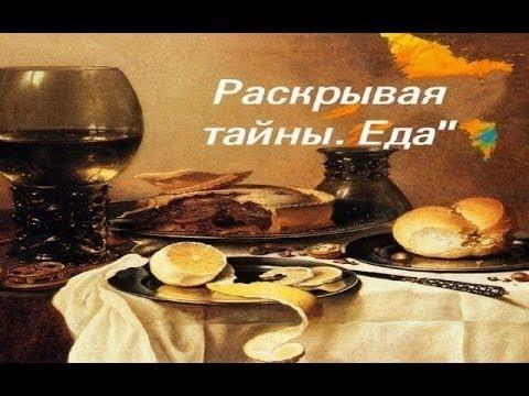 Еда. Хлеб. Раскрывая тайны.