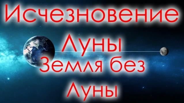 Исчезновение Луны. Земля без Луны.