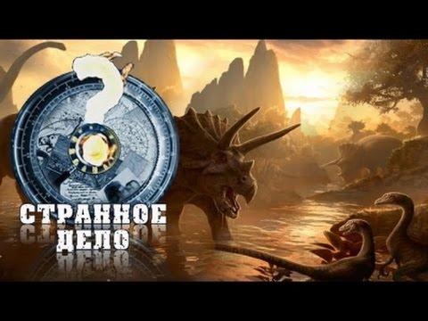 Планета динозавров. Хроника ликвидации. Странное дело