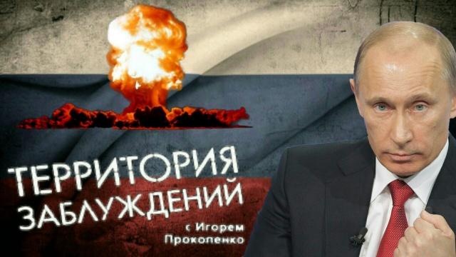 100 способов уничтожить Россию. Территория заблуждений с Игорем Прокопенко