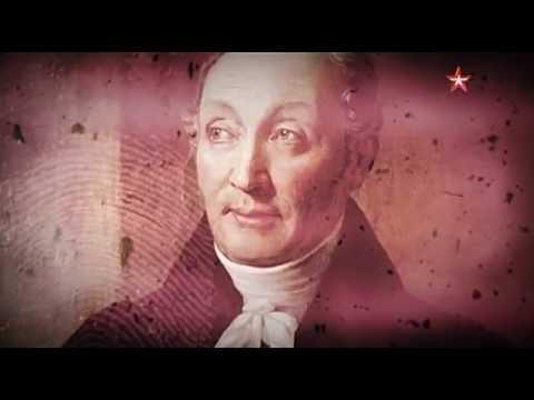 Александр I. Улика из прошлого