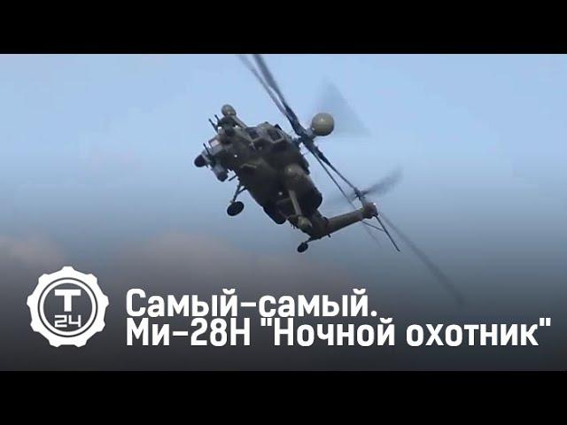 """Ми-28Н """"Ночной охотник"""". Самый-самый. Т24"""