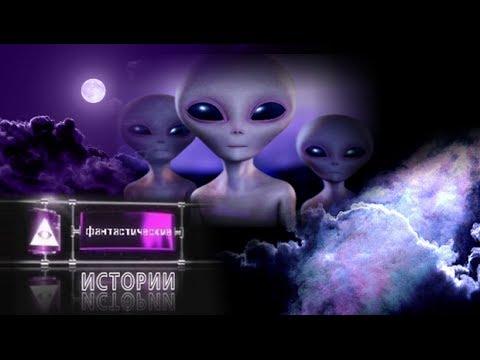 Фантастические истории. Внеземные технологии. Отменить Апокалипсис