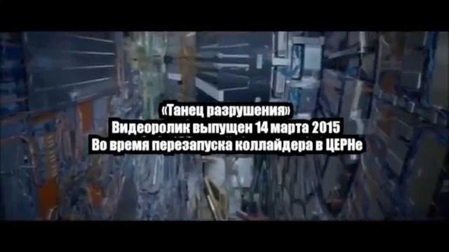 Коллайдер - ЦЕРН. Открытие Бездны