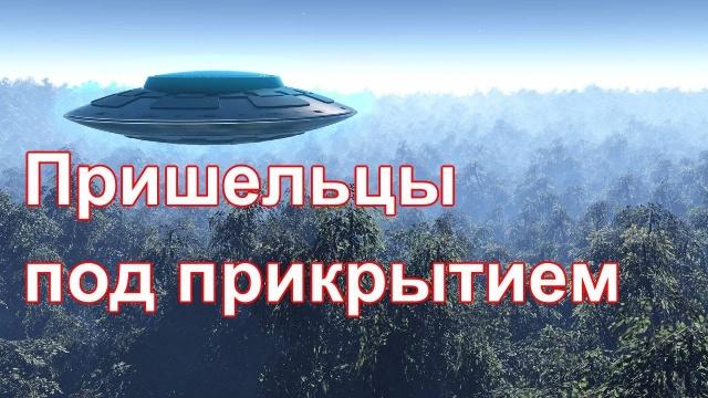 Пришельцы под Прикрытием. Загадки Истории