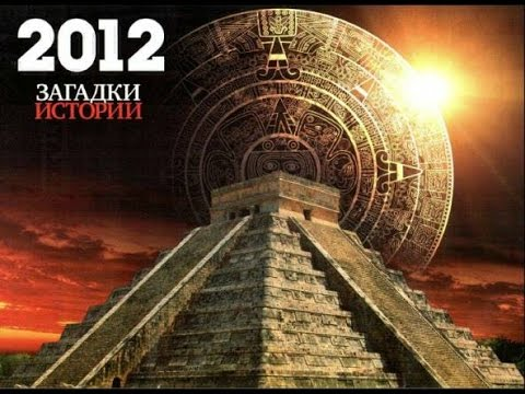 Инопланетяне и загадочные ритуалы. Загадки истории.