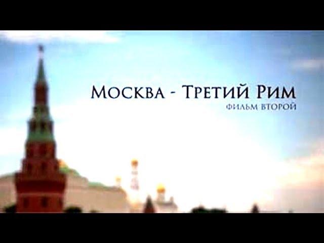 Москва - Третий Рим, фильм первый