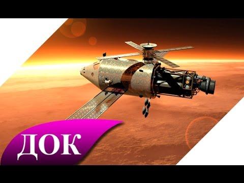Ящик Пандоры открыт на Марсе. Документальный фильм