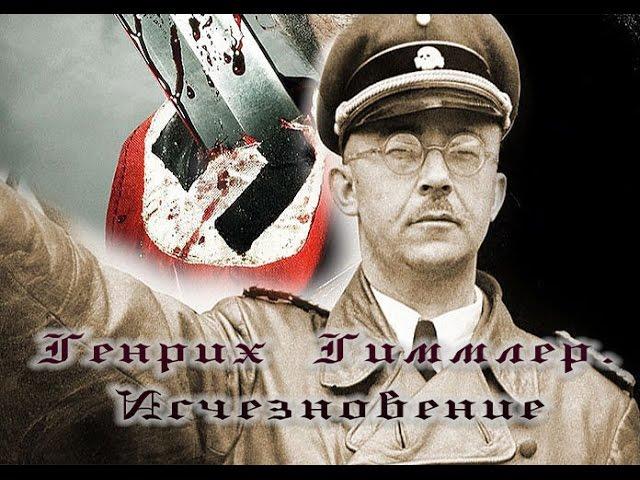 Загадки века. Генрих Гиммлер. Исчезновение
