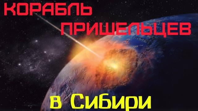 В Сибири разбился корабль пришельцев