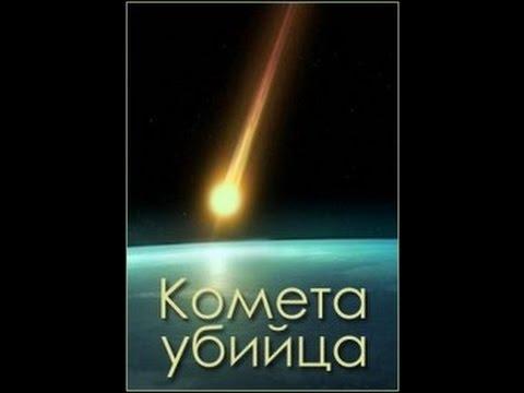 Комета-убийца.