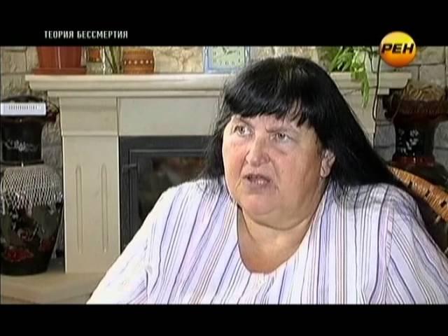 """Теория бессмертия -  """"Душа человеческая"""""""