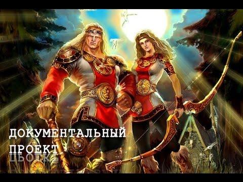 Гардарики. История древней Руси. Сражения и Битвы славянских богов.