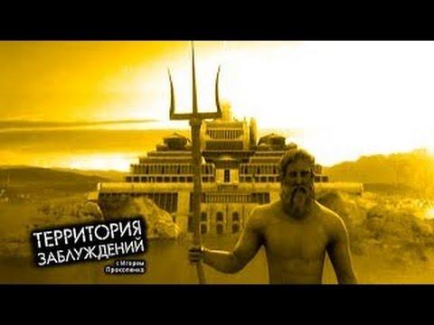Тайны древних цивилизаций. Tерритория заблуждений с Игорем Прокопенко