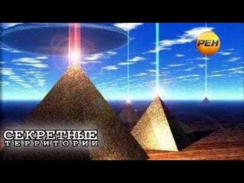 Пирамиды. Внеземные технологии. Секретные территории.