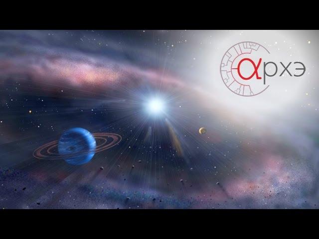 Поиски жизни во Вселенной. Сергей Назаров